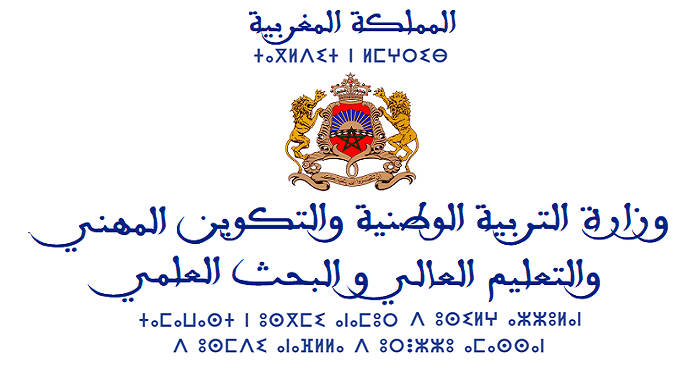 الهيكلة الجديدة لمصالح وأقسام ومديريات واختصاصات قطاع التربية ...